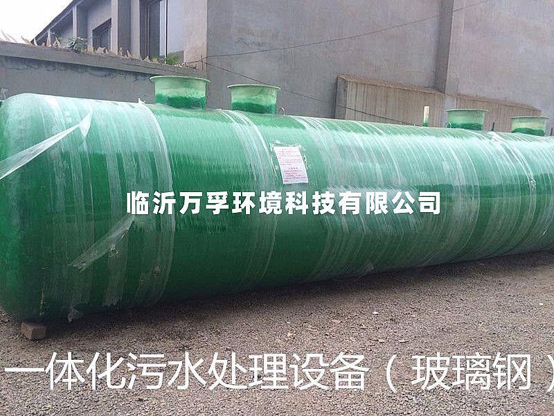 潍坊玻璃钢污水设备